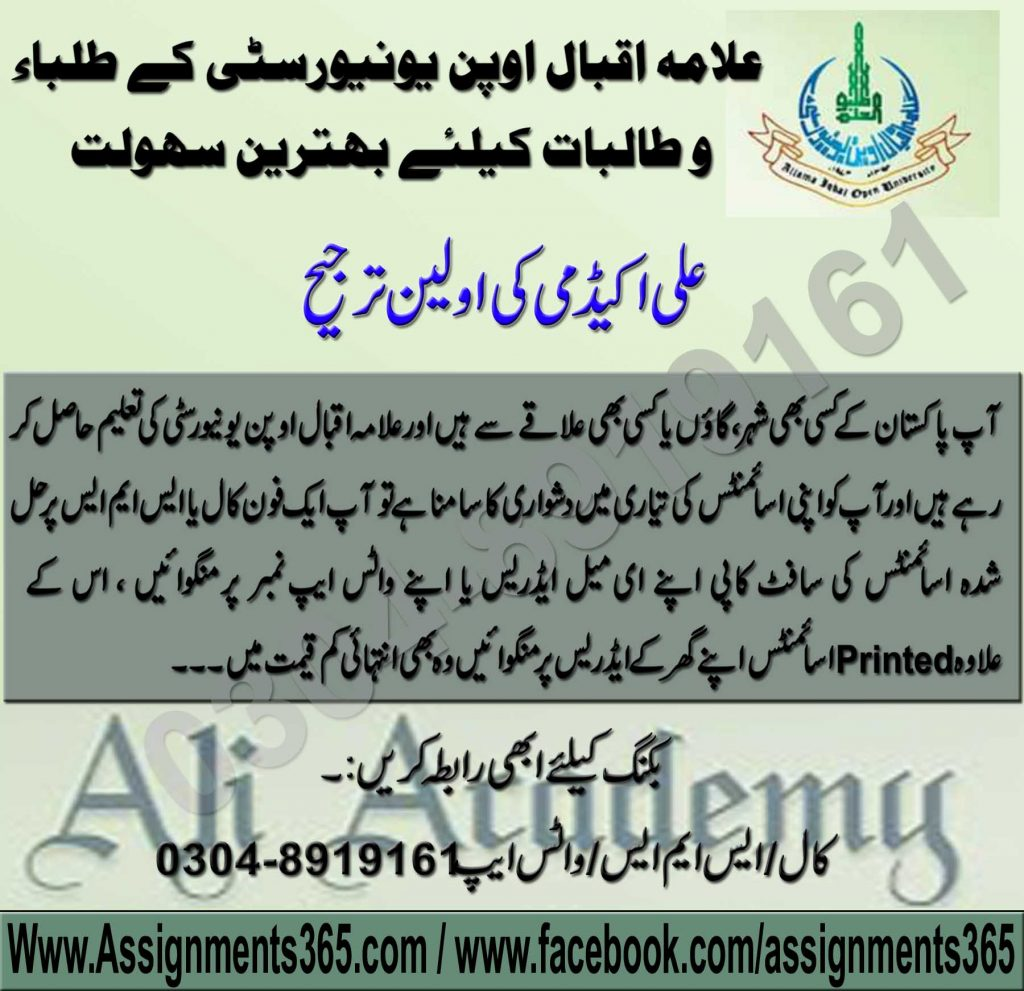 AIOU Solved Assignments Spring 2018