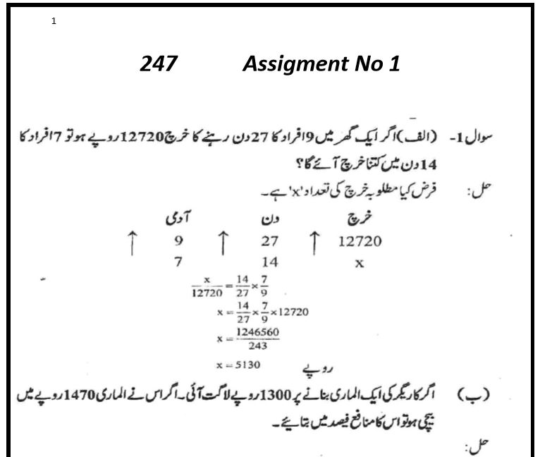 Aiou solved assignment 2019